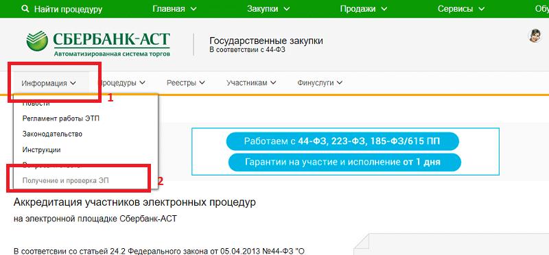 получаем электронную подпись на сбербанк аст