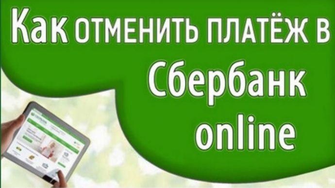 как отменить платеж в сбербанке онлайн 2019