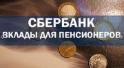 Вклады Сбербанка для физических лиц в 2019 году для пенсионеров