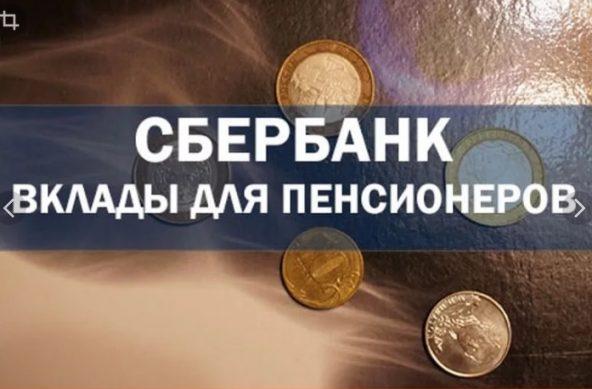 сбербанк вклады для пенсионеров 2019