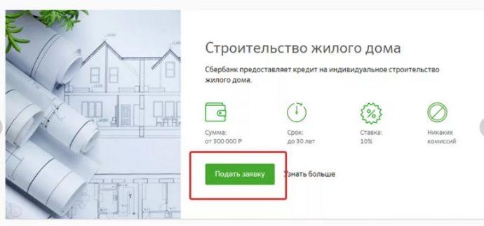 как взять кредит на строительство дома в сбербанке через сайт