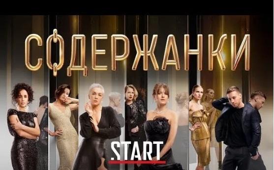 сериал содержанки в 2019 году