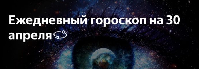 гороскоп на 30 апреля сегодня