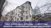 Снос пятиэтажек в Москве в 2019 году
