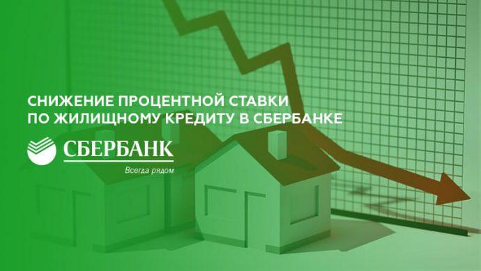 сбербанк снижает процентную ставку по кредитам