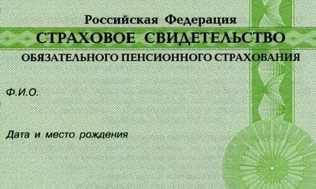 ПФР отменили бумажный СНИЛС