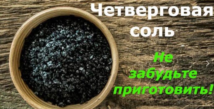 четверговая соль как приготовить рецепт