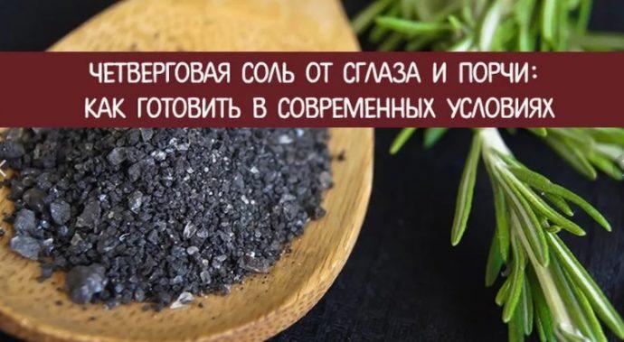 как приготовить четверговую соль