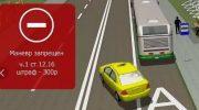 Штраф за проезд по выделенной полосе общественного транспорта в 2019 году