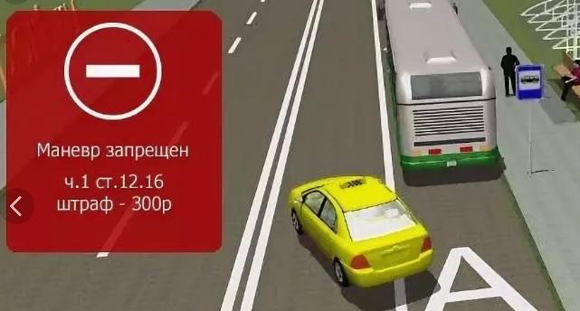 изменения закон а ПДД правила проезда по автобусной полосе