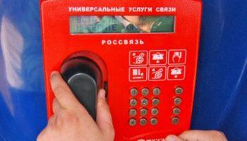 С этих телефонов можно бесплатно звонить по всей стране