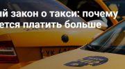 Закон о такси с 2019 года