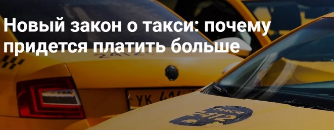новый закон о такси в 2019 году