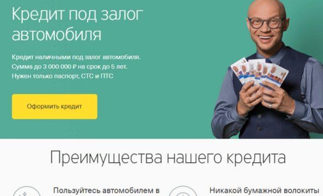 банк тинькофф кредит под залог автомобиля