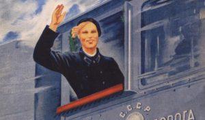 машинист поезда