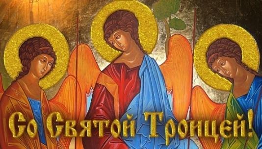 праздник святой троицы в 2019 году когда