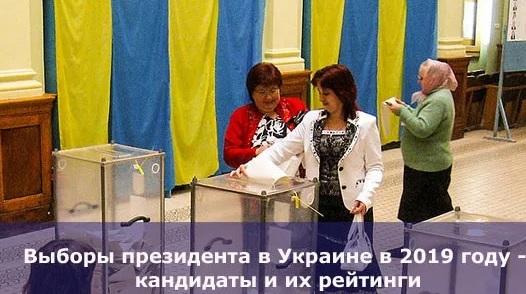 рейтинги кандидатов на 2 тур выборов