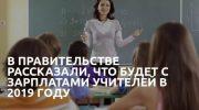 Зарплата украинских учителей в 2019 году