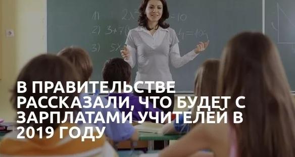какая зарплата будет у учителей в Украине в 2019 году