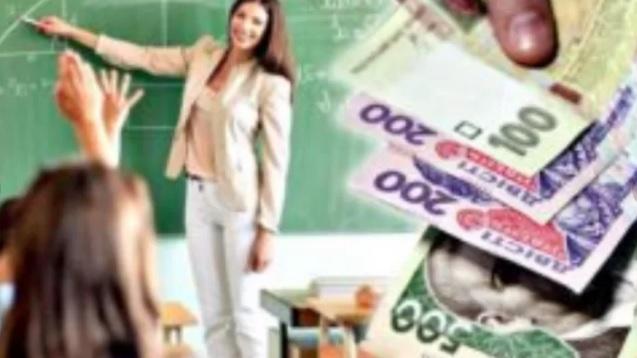 повышение зарплаты учителей в украине в 2019 году будет или нет