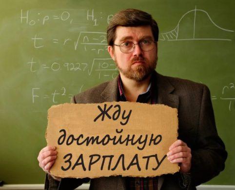 правительство пообещало увеличить зарплату учителям в украине в 2019 оду