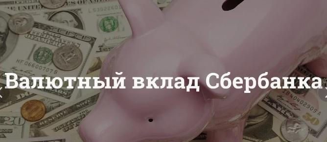 валютный вклад в Сбербанке 2019