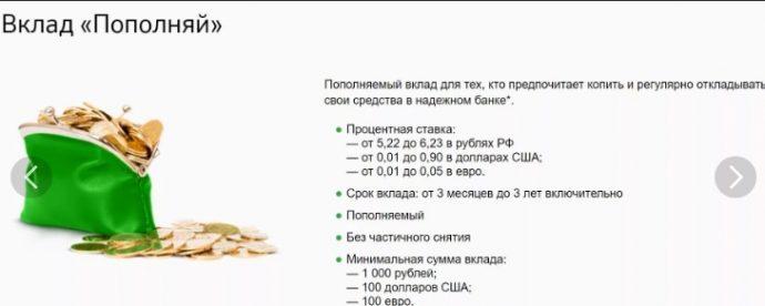 вклад сбербанка Пополняй в долларах и евро 2019