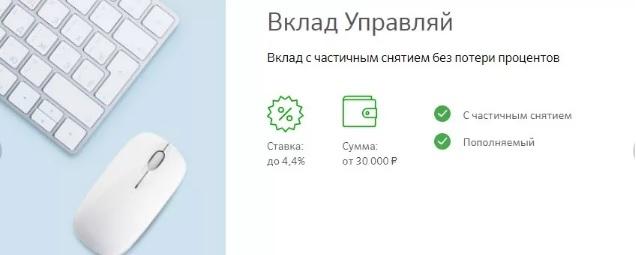 вклад сбербанка 2019 управляй