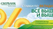 Самый выгодный вклад в рублях на сегодня в 2019 году
