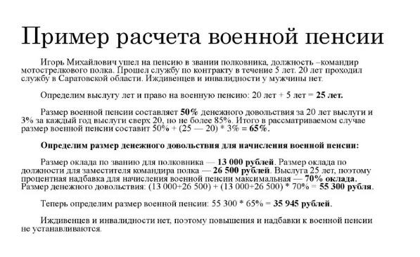 пример методики расчета военной пенсии