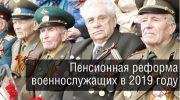 Отмена понижающего коэффициента военным пенсионерам в 2019 году