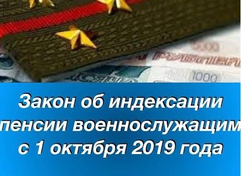 повышение военных пенсий с 1 октября 2019 года