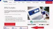 Как в ВТБ онлайн оплатить коммунальные платежи