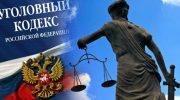 В Уголовный кодекс РФ внесены изменения