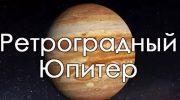 Ретроградный Юпитер с 10 апреля по 10 августа 2019 года