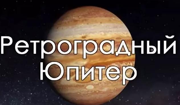 ретроградный юпитер 2019
