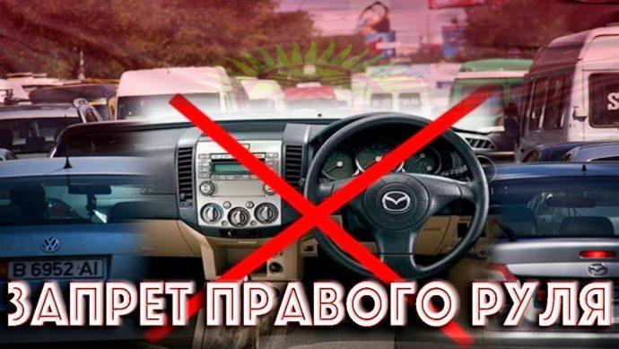 будет ли запрещен правый руль в автомобилях в россии