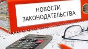 Новые законы с 1 апреля 2019 года в России