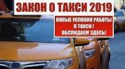 Закон о такси 2019: последние новости