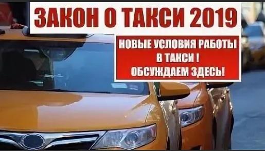 закон о такси в 2019 году последние новости