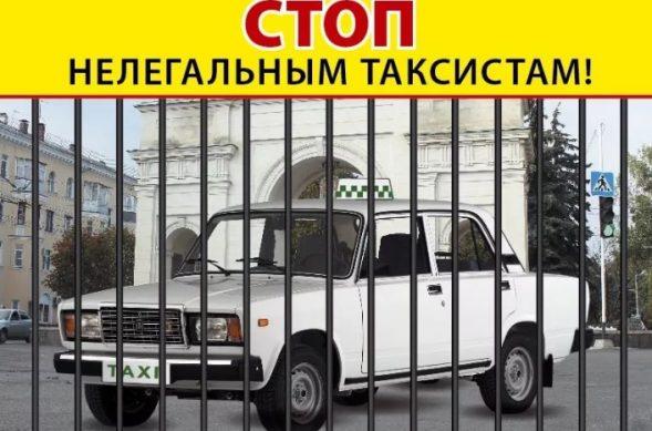 штрафы для таксистов нелегалов