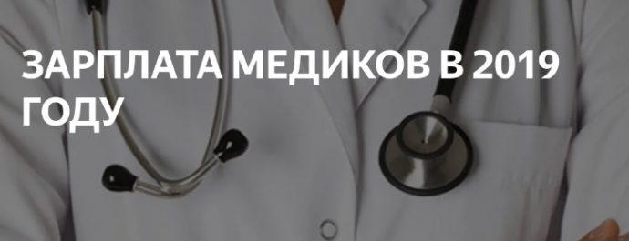 изменение тарифной секи медиков в 2019 году
