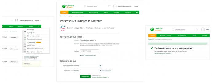 подтверждение личности и учетной записи по сбербанку онлайн