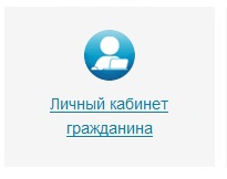 личный кабинет сайт пфр