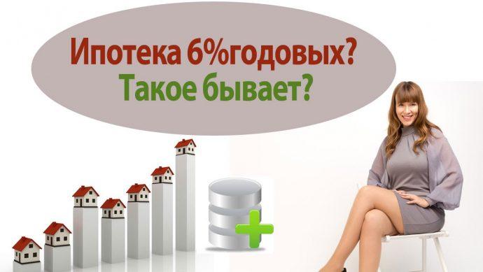 Ипотека в 6% в 2019 году