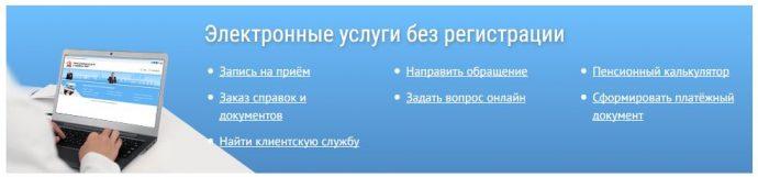запись на прием онлайн пенсионный фонд