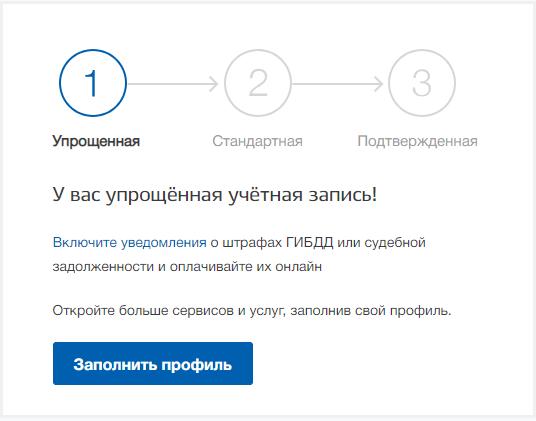 шаги регистрации на портале