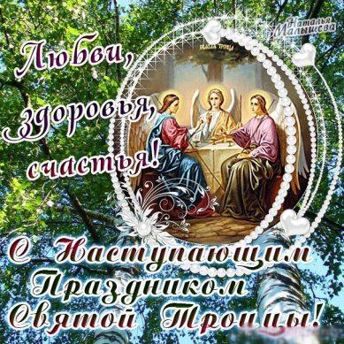 поздравления на троицу в стихах