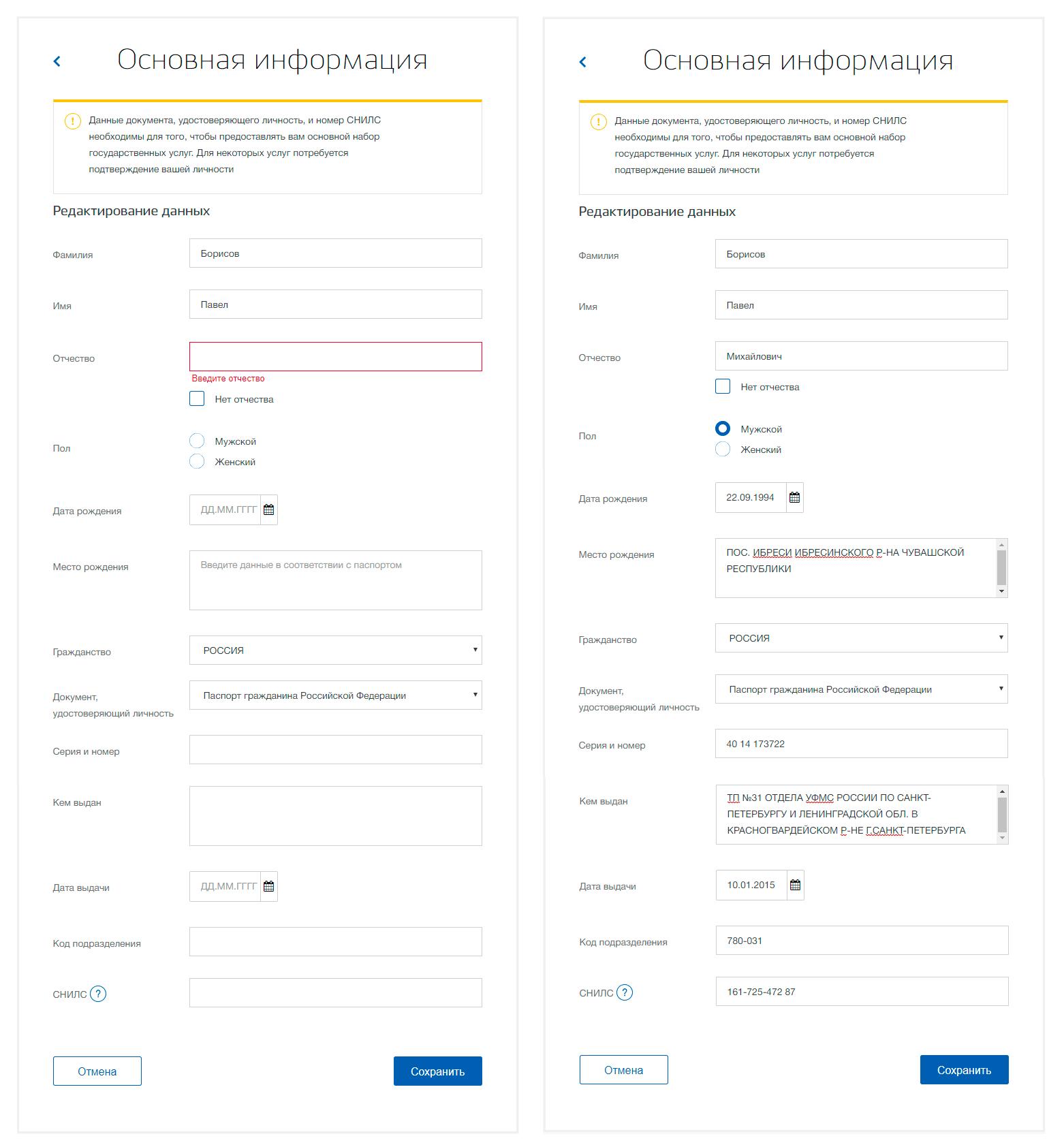 проверка учетной записи на портале госуслугни