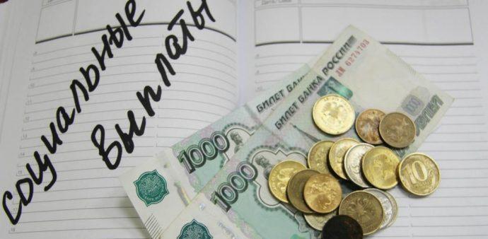 социальные выплаты в России 2019